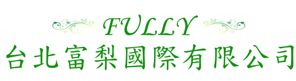 台北富梨國際有限公司 購物網