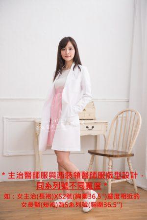 女主治醫師服 長袖長袍 – 厚龍斜布 ( 不易皺,筆挺材質 )