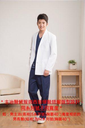 男西裝領醫師服 長袖短袍 – 厚龍斜布 ( 不易皺,筆挺材質 )